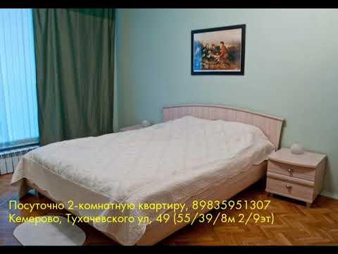 Посуточно 2-комнатную квартиру, Кемерово, Тухачевского ул
