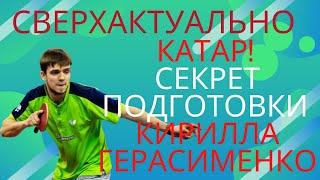 🏓🔥СВЕРХАКТУАЛЬНО⚡Горячее видео🏓Катар! Секрет подготовки К. Герасименко! Сегодня всё начинается!!↗️