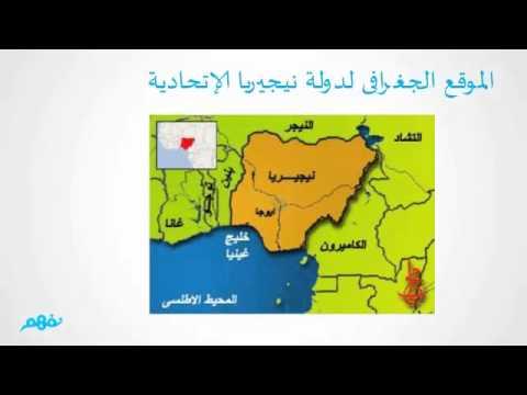نيجيريا في خريطة العالم Kharita Blog
