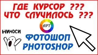 Крестик вместо окружности, пропал, исчез курсор в фотошопе Photoshop
