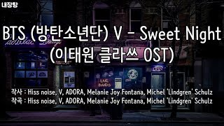 Cover images [MR/Instrumental] V (BTS) 방탄소년단 뷔 - Sweet Night [이태원 클라쓰 OST] 노래방 2가지 버전 (Karaoke 2 Version)