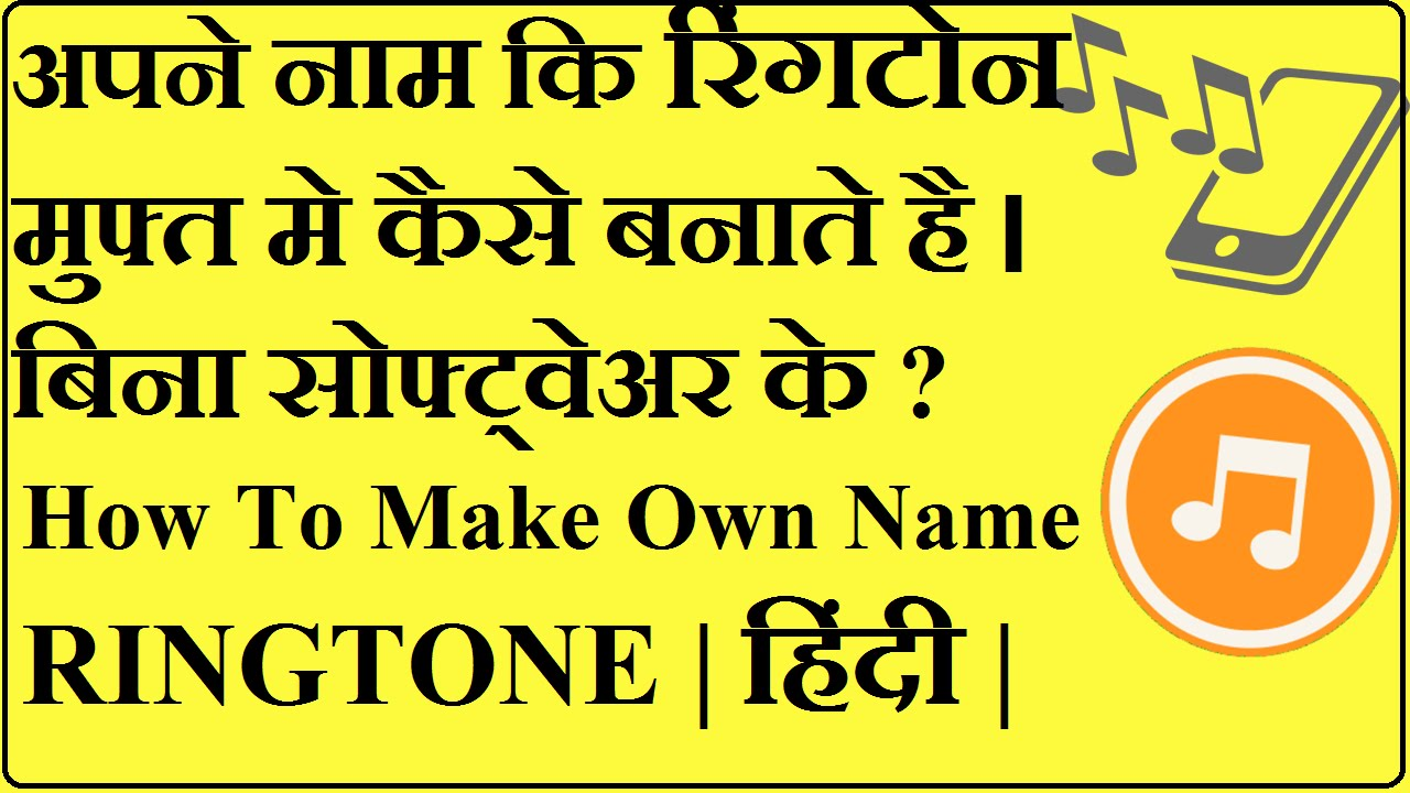 create your name ringtone with favourite songs