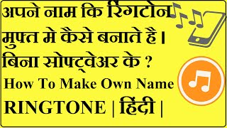 How To Make Your Name Ringtone With Music FREE [HINDI VIDEO]