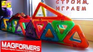 Магнитный конструктор Магформерс. Строим и играем в космопоезд. Magformers. Видео для детей. 0+