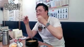 제임스테레비 만보미장터국밥 안지랑점의 깔끔한 순대국밥은…