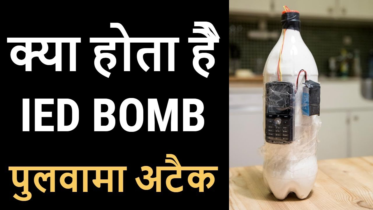 Download जानिये कितने खतरनाक होते है IED |What Is IED Boms | gk4you.in