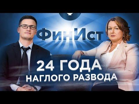 24 года наглого развода на Форекс. Как отбирают деньги у доверчивых инвесторов в самом центре Москвы