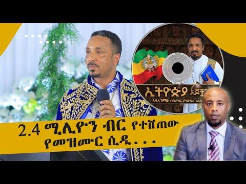 አንድ የመዝሙር ሲዲ በጨረታ  2.4 ሚሊዮን ብር ተሸጠ .. Tadias Addis