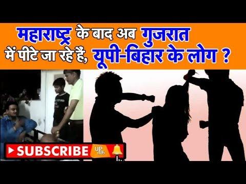 Maharastra के बाद अब Gujrat में पीटे जा रहे हैं, UP-Bihar के लोग ? | UP Tak