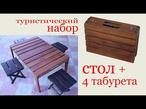 Туристический набор: складной стол и 4 табурета. Folding picnic table and stools.