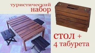 Туристический набор складной стол и 4 табурета Folding picnic table and stools