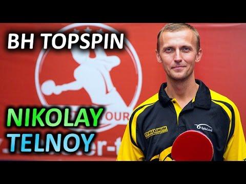 BH topspin of Telnoy Nikolay - Николай Тельной, техника топспина слева