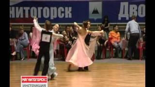 Інструкція щодо застосування р. Магнітогорськ. Бальні танці.