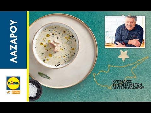 Κρεατόσουπα με κολοκάσι, γιαούρτι & κρέμα γάλακτος | Κυπριακή Συνταγή του Λευτέρη Λαζάρου