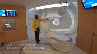 【最新科学の5分紹介】放射線治療を切り開く炭素イオン