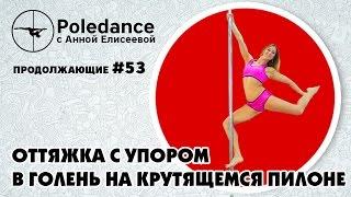 Poledance с Анной Елисеевой #53. Оттяжка с упором в голень.