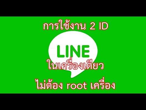 การใช้งาน line 2 id ง่าย หรือการ clone app ได้ทุก app ทำเองได้ ไม่ต้อง root เครื่อง