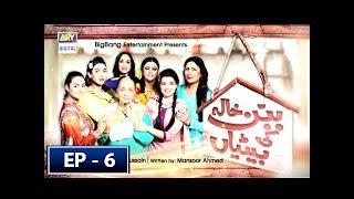 Babban Khala Ki Betiyan Episode 6 - 26th July 2018 - ARY Digital Drama