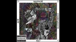 4SGM ft. Саша Скул - Белый Стих (2012) Resimi