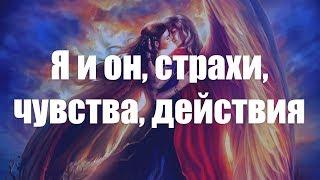 #ЯраГримм Волшебный расклад 1001 ночь: Я и он, страхи, чувства, действия.