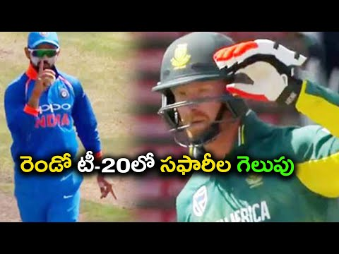 India vs South Africa 2nd T20 : SA Won And Level Series 1-1 | Oneindia Telugu