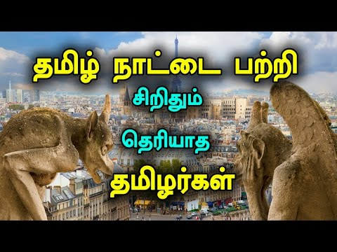 One Third of Population is Tamilan in Reunion Island #tamil