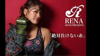 RENA公式ホームページ→https://rena-official.amebaownd.com RENAオフィ...