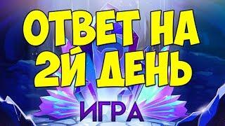 """ПОЛНОЕ Решение  квеста """"Игра"""" день 2   Танки Онлайн"""