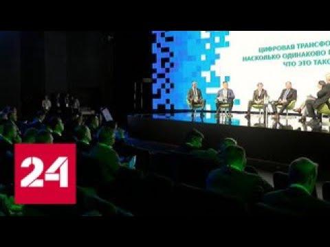 Общество инженеров нефтегазовой промышленности провело конгресс в Петербурге - Россия 24