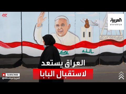 العراقيون يواصلون الاستعداد لاستقبال بابا الفاتيكان