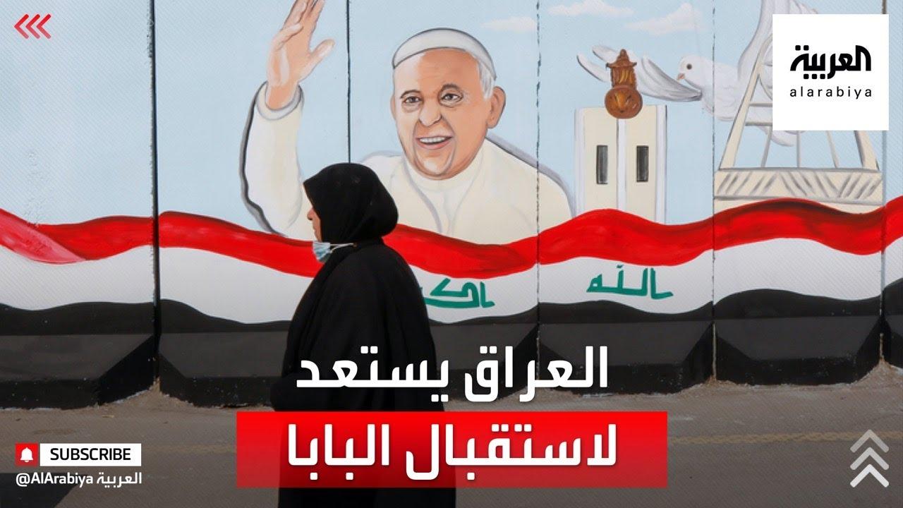 العراقيون يواصلون الاستعداد لاستقبال بابا الفاتيكان  - نشر قبل 20 ساعة