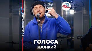 🅰️ Звонкий - Голоса (LIVE @ Авторадио)