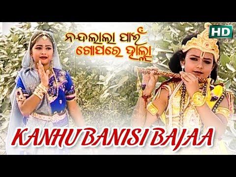 KANHU BANISI କାହ୍ନୁ ବଂଶୀ || Album-Nandalala Pain Gopare Halla || Prafulla Chandra || Sarthak Music