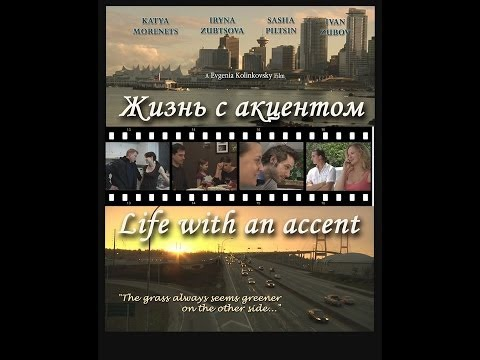 Life with an accent/ Жизнь с акцентом - TRAILER