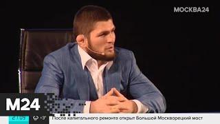 Хабиб Нурмагомедов дал совет молодежи - Москва 24