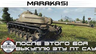 11097 урона, после этого боя выкуплю эту пт сау World of Tanks