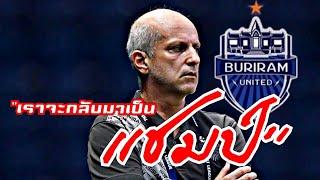 อเล็กซานเดร กามา เปิดใจก่อนพาบุรีรัมย์ลงประเดิมสนามไทยลีก 2021/22