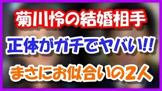 【衝撃】菊川怜の結婚相手・旦那の正体がガチでヤバイ!! 女優の菊川怜...