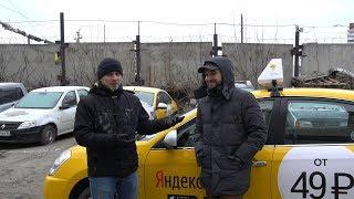 Один день в роли таксиста. Таксобатл с Жекичем в Екб