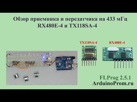 Обзор приемника и передатчика на 433 мГц RX480E 4 и TX118SA 4