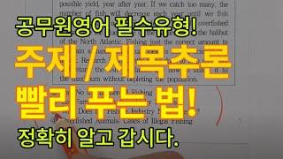 #공무원영어 독해 잘하는 법 (feat.기출) || 제…