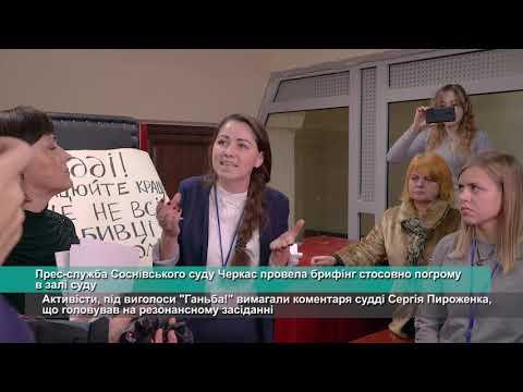 Телеканал АНТЕНА: Прес служба Соснівського суду Черкас провела брифінг стосовно погрому в залі суду