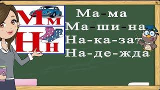 Учимся читать слоги и слова на буквы М,Н. Тренажер по чтению. Букварь для детей.(Обучение чтению)