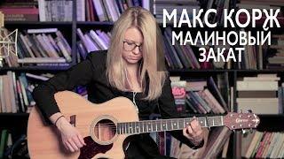 Как играть МАКС КОРЖ - МАЛИНОВЫЙ ЗАКАТ / Разбор COrus Guitar Guide #68