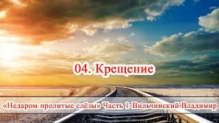 """04. """"Крещение""""  - 1 книга Вильчинского В """"Недаром пролитые слёзы"""" Часть 1"""