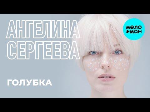 Ангелина Сергеева - Голубка Single