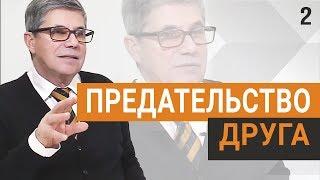 Владимир Тарасов. Полезная ошибка №2: Когда друг может предать