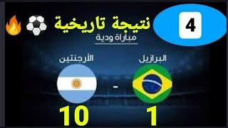#الأرجنتين #البرازيل #كووورة⚽️أهداف المباراة المجنونة الأرجنتين 1:10 البرازيل⚽️ ميسي يسحق البرازيل🔥