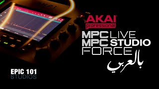 Akai MPC Live/Studio/Force بالعربي