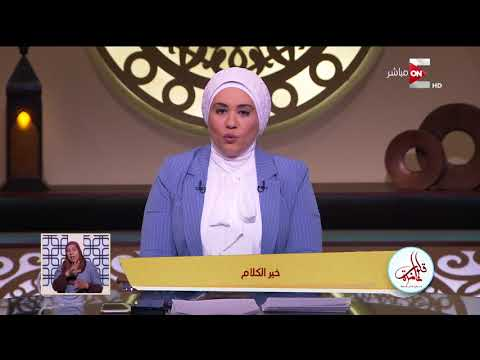 قلوب عامرة - خير الكلام .. الإثنين 16 إبريل 2018  - 19:22-2018 / 4 / 16